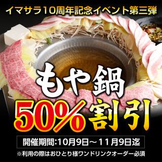 10周年記念イベント第3弾☆★もや鍋半額★☆
