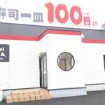 九州すし市場 - 店舗  外観