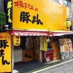 Yousukou - お店すぐに分かりました。