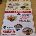 93969479 - 総本店限定メニュー
