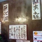 節系とんこつらぁ麺 おもと - ('09/01訪問)