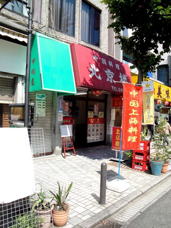 中華料理北京楼