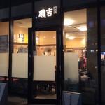 磯吉 - 外側ロータリー側の入口