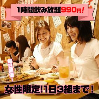 女性限定イベント開催!1時間飲み放題990円♪