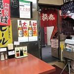 駅前泰陽楼 - 店内イメージ