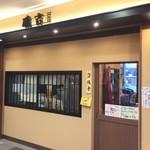 磯吉 - 開店前、ビル中からの入口