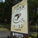 コーヒーハウス ユーコン - 看板