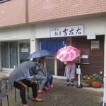 93972658 - 「麺屋吉左右」店舗外観
