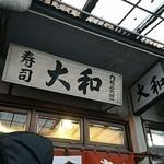 大和寿司 - 外観