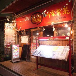 商店街入り口近く、赤い看板が目印★アットホームな雰囲気が魅力