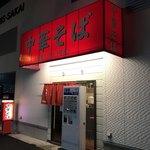 中華そば 麺屋 7.5Hz - 店の外観