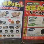 ゆで太郎 - カウンターで直接現金でも(2018.8.15)