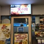 新宿美食倶楽部 AMANOGAWA - 外観