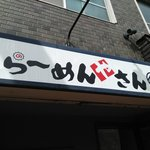 らーめんやさん - らーめんやさん 2018年6月オープン 和田岬(兵庫区)