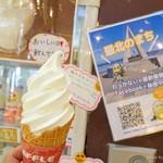 稚内牛乳 - 料理写真:2018年8月 稚内牛乳ソフトクリームバニラ【300円】