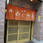 めぐみ鮨 -
