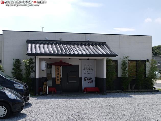 下野の鶏処 田村屋本店