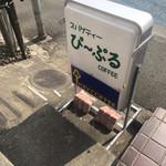 珈琲店ぴーぷる -