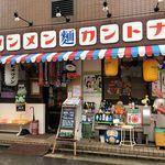 タンメン・カントナ - タンメン・カントナ(ファサード)
