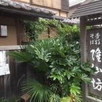 蕎麦彩膳 隆仙坊 - 入口の看板です。