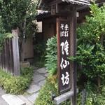 蕎麦彩膳 隆仙坊 - これも入口の看板です。
