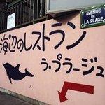 海辺のレストラン ラ・プラージュ - イルカの看板
