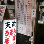 天政 - 店外メニュー掲示