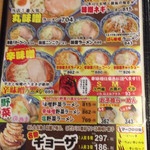 ラーメンめん丸 - 味噌ラーメンメニュー