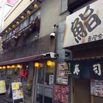 七輪浜焼きと鮨 番屋余市 - 居酒屋の寿司部門て感じかな