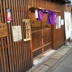 94008179 - 麺処ろくめい 外観