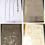 94009515 - 東宝茶屋(和歌山県新宮市)食彩品館.jp撮影