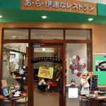 あ・ら・伊達なレストラン - ('09/01訪問)