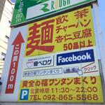 94011990 - 近くのコンビニの駐車場にあった大きな看板。