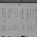 94012180 - メニュー