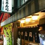 金井寿司 - 晩杯屋2号店の隣にありますよ!