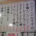 9402035 - 店内のおしながき