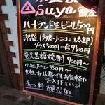 小皿bar Suya - チャージなし!