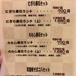 割烹 まち鮨 - ランチメニュー(18/10/13迄オープン価格)
