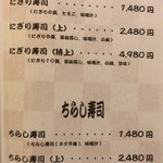 割烹 まち鮨 - メニュー1