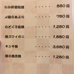 割烹 まち鮨 - メニュー2