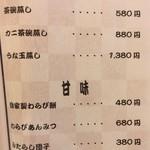 割烹 まち鮨 - メニュー3