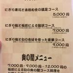 割烹 まち鮨 - メニュー4