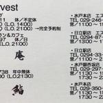割烹 まち鮨 - 姉妹店リスト