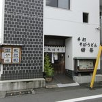 94026612 - 担保外観