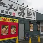 ラーメン 男塾!! - 外観♪