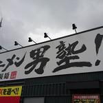ラーメン 男塾!! - 外観あっぷ♪