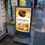 カレーハウス・キッチンY -