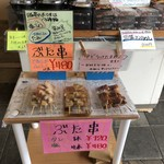MAMO - 料理写真:ぶた串