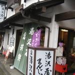 湯沢屋 茶寮 - お店