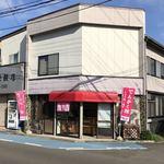 萩乃屋 -